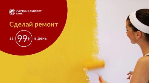 Кредит наличными. Ремонт  - «Видео - Банка Русский Стандарт»