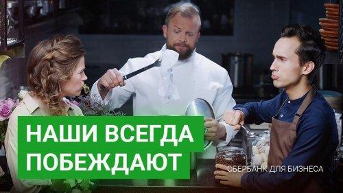 Мы выполняем обещания! Россия в четвертьфинале!  - «Видео - Сбербанк»