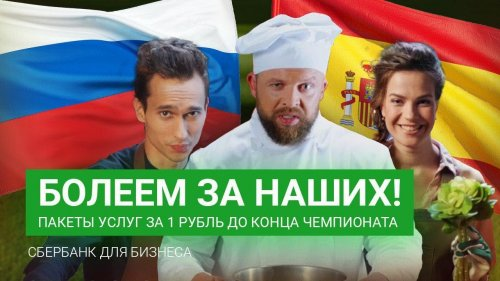 Россия - Испания! 1 - 1 Болеем за наших!  - «Видео - Сбербанк»