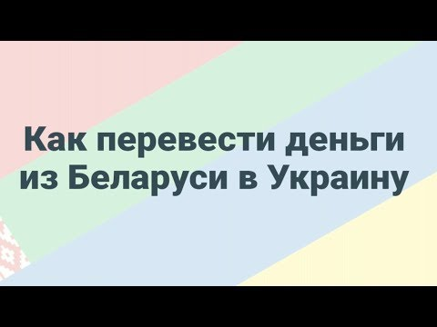 Как перевести деньги из Беларуси в Украину   - «Видео - Простобанка Консалтинга»