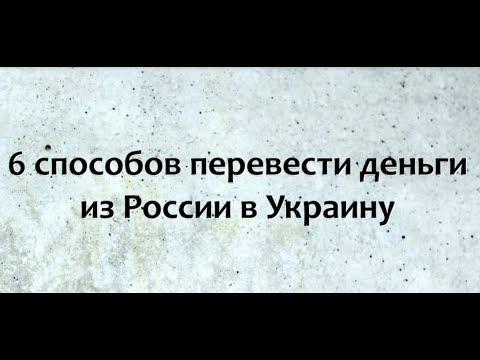 Переводы денег из России в Украину в 2018 году: все способы   - «Видео - Простобанка Консалтинга»