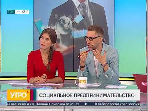 Социальное предпринимательство. Утро с Губернией. 31/07/2018. GuberniaTV  - «Видео - ФАС России»