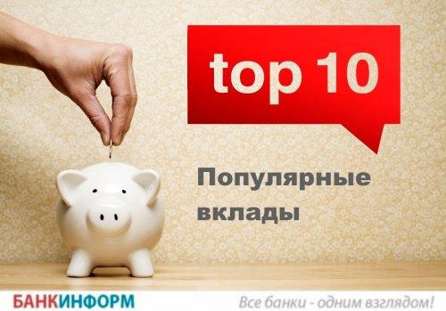 ТОП-10 популярных вкладов. Июль-2018 - «Новости Банков»