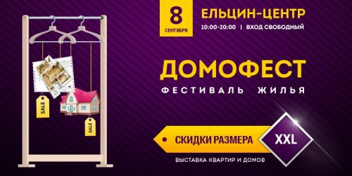 Уральские застройщики снизят цены на недвижимость. Но всего на 1 день - «Новости Банков»