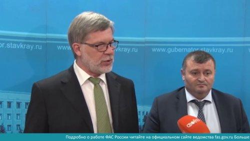 Андрей Цыганов в Ставрополье: Перед ФАС и регионами поставлена одна задача – развивать конкуренцию  - «Видео - ФАС России»