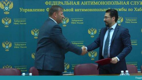 ФАС и ЕАО выбрали отрасли для развития региона  - «Видео - ФАС России»