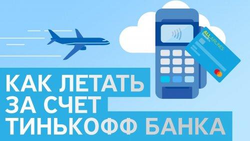 Как летать за счет Тинькофф Банка  - «Видео - Тинькофф Банка»