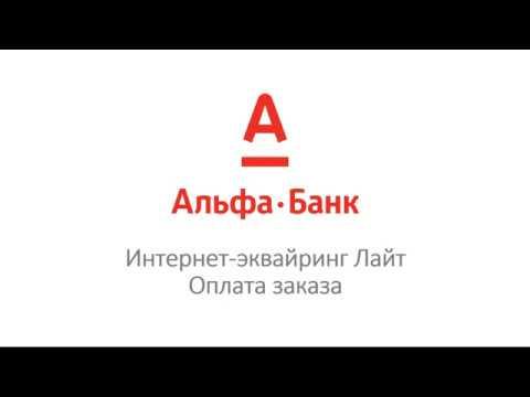 Интернет-эквайринг Лайт — оплата заказа  - «Видео -Альфа-Банк»