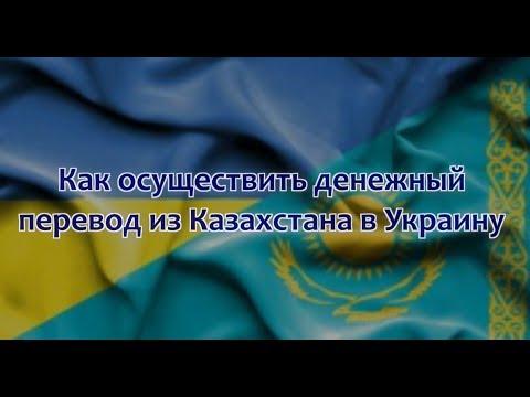 Как осуществить денежный перевод из Казахстана в Украину   - «Видео - Простобанка Консалтинга»