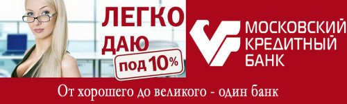 Потребительский кредит Московского Кредитного банка занял первое место по версии Выберу.ру - «Московский кредитный банк»
