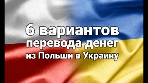 6 вариантов перевода денег из Польши в Украину   - «Видео - Простобанка Консалтинга»