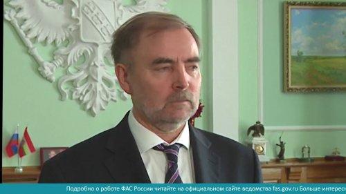 ФАС: В Курской области действует Совет по развитию конкуренции  - «Видео - ФАС России»