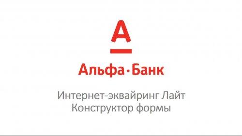Интернет-эквайринг Лайт — конструктор формы  - «Видео -Альфа-Банк»