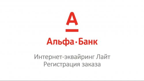Интернет-эквайринг Лайт — регистрация заказа  - «Видео -Альфа-Банк»