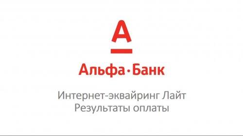 Интернет-эквайринг Лайт — результаты оплаты  - «Видео -Альфа-Банк»
