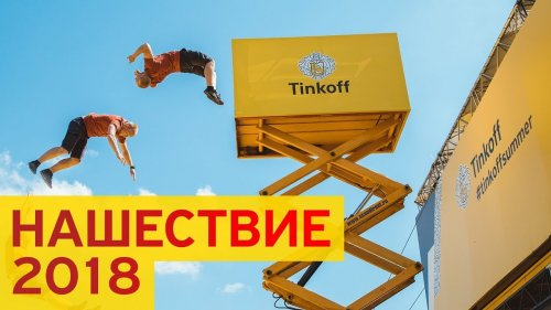 Нашествие 2018  - «Видео - Тинькофф Банка»