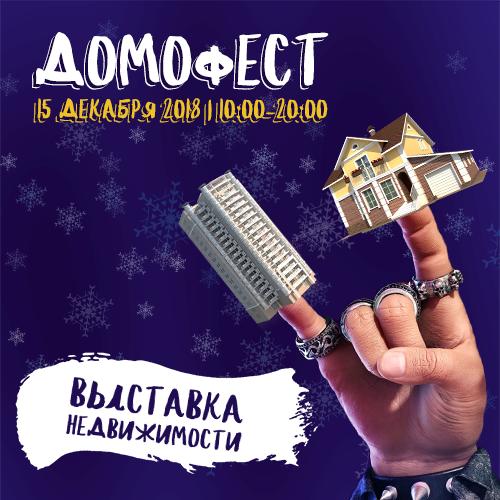 Домофест оживит рынок жилья Екатеринбурга к Новому году - «Новости Банков»