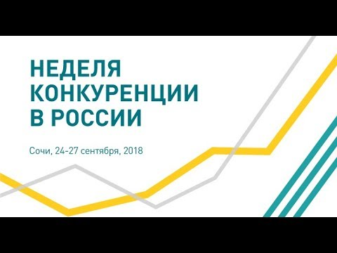 Итоги Недели конкуренции в России 2018  - «Видео - ФАС России»