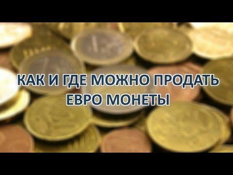 """Какой банк принимали монеты евро: способы сбыть """"железную"""" инвалюту   - «Видео - Простобанка Консалтинга»"""