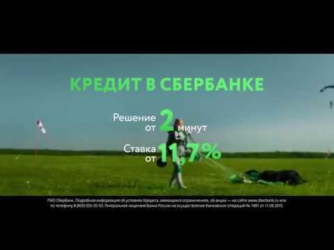 Кредит на лету  - «Видео - Сбербанк»