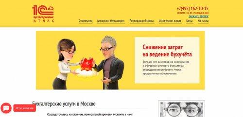 Подготовка бухгалтерской и налоговой отчётности - Бухгалтерское сопровождение в Москве