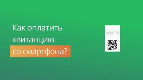 Как оплатить квитанцию со смартфона  - «Видео - Сбербанк»