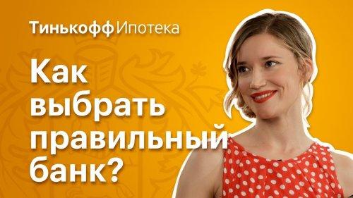 Как выбрать правильный банк?  - «Видео - Тинькофф Банка»