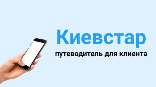 Киевстар: путеводитель для клиента   - «Видео - Простобанка Консалтинга»