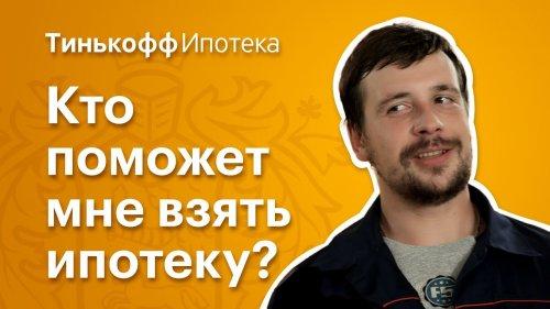 Кто поможет взять ипотеку?  - «Видео - Тинькофф Банка»