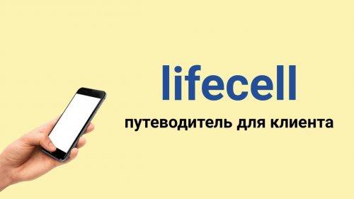 Лайф (lifecell): путеводитель для клиента   - «Видео - Простобанка Консалтинга»