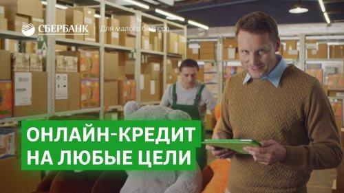 Онлайн-кредит на любые цели от Сбербанка  - «Видео - Сбербанк»