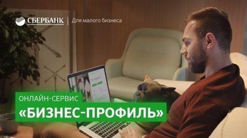 Онлайн-сервис «Бизнес-профиль» от Сбербанка  - «Видео - Сбербанк»
