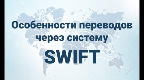 Особенности переводов через систему SWIFT   - «Видео - Простобанка Консалтинга»