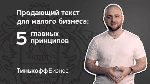 Продающий текст для бизнеса: 5 главных принципов  - «Видео - Тинькофф Банка»