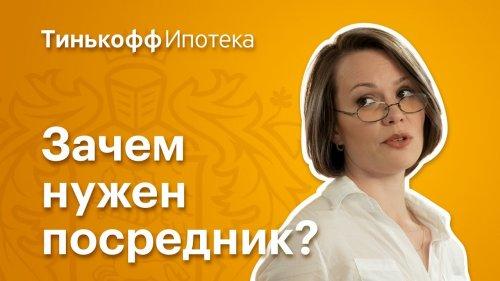 Зачем нужен посредник?  - «Видео - Тинькофф Банка»