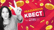 KASSA NOVA запускает квест - «Новости Банков»