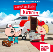 "УЛЁТНАЯ АКЦИЯ от ""Банк Хоу Кредит"" - «Новости Банков»"