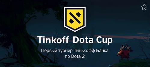 Тинькофф Банк запустил любительский турнир по Dota 2 - «Новости Банков»