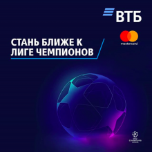 Акция «Стань ближе к Лиге Чемпионов» от ВТБ Бaнк (Казахстан) - «Новости Банков»