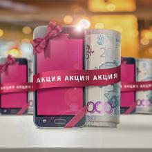 Специальное предложение от ForteBank - «Новости Банков»