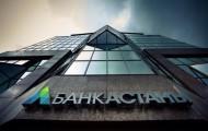 Суд поддержал принудительную ликвидацию Банка Астаны - «Финансы»