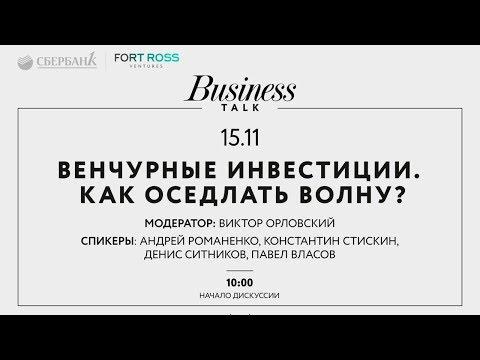 Business Talk: «Венчурные инвестиции. Как оседлать волну?»  - «Видео - Сбербанк»