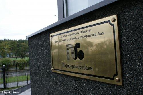 Первоуральскбанк получил базовую лицензию - «Новости Банков»