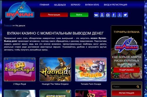 Казино Vulkan – достойные vs игровые автоматы 24 часа в сутки