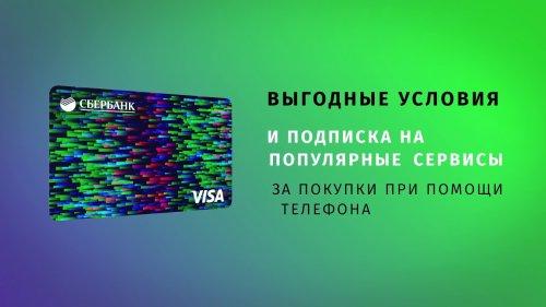 Цифровая карта Visa  - «Видео - Сбербанк»