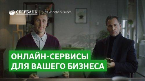Экосистема онлайн-сервисов для бизнеса от Сбербанка.  - «Видео - Сбербанк»