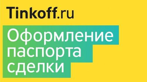 Оформление паспорта сделки в Тинькофф Ипотеке для партнеров  - «Видео - Тинькофф Банка»