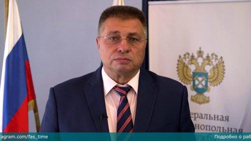 Правительство поручило ФАС решить проблемы частных банков  - «Видео - ФАС России»