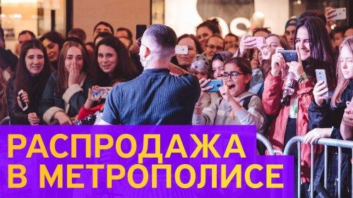 Распродажа в Метрополисе  - «Видео - Тинькофф Банка»