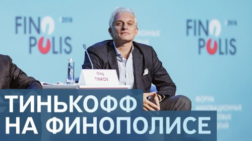 Тинькофф Банк на Финополисе  - «Видео - Тинькофф Банка»